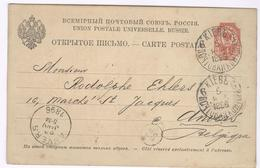 Russie 1896 Carte Postale - Very Nice Card From Kiev To Antwerp Belgium - Text In French - Texte Français - 1857-1916 Imperium