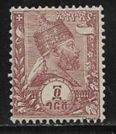 Ethiopia Scott # J3a Mint Hinged Postage Due, 1896, Tiny Thin - Ethiopia