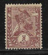 Ethiopia Scott # J3a Unused No Gum Postage Due, 1896 - Ethiopia
