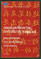 B-37596 Greek Book 1970s? ΑΚΟΛΟΥΘΩΝΤΑΣ ΑΝΤΙΘΕΤΗ ΠΟΡΕΙΑ, 80 Pages, 110 Grams - Other