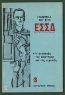 B-37598 Greek Book 1977 ΕΣΣΔ - ΕΠΙΣΤΗΜΗ ΚΑΙ ΤΕΧΝΙΚΗ, 64 Pages, 95 Grams - Other