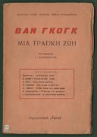 B-37600 Greek Book 1960s? ΒΑΝ ΓΚΟΓΚ, 80 Pages, 100 Grams - Books, Magazines, Comics