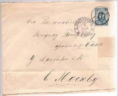 Russia, 1896, For Mockba - 1857-1916 Empire