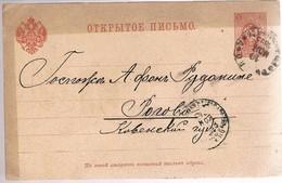 Russia, 1893, Post Card - 1857-1916 Imperium