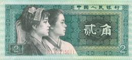 CHINE 2 ZHONGGUO RENMIN YINHANG - Chine