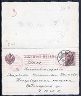 Russia , Stamped Letter, 1890, Mi K5, Used In 1908 (Within St.Petersburg) - Stamped Stationery