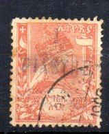 Serie Nº 77/8  Etiopia - Etiopía