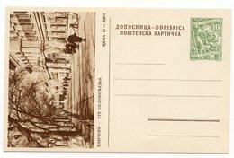 10 DINARA GREEN, AROUND 1956, PANCEVO,LIBERATION SQUARE, SERBIA, YUGOSLAVIA, POSTAL STATIONERY, NOT USED - Serbia