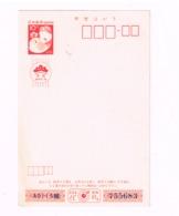 Entier Postal à 10 + 1 Sen - Entiers Postaux