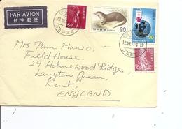 Japon ( Lettre Par Avion De 1974 De Kobe Vers La Grande-Bretagne à Voir) - 1926-89 Empereur Hirohito (Ere Showa)