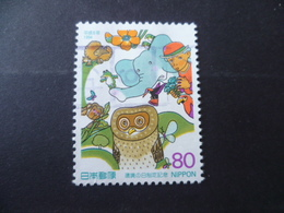 TIMBRE JAPON  N° 2113  ELEPHANT  CHOUETTE  GRENOUILE - 1989-... Empereur Akihito (Ere Heisei)
