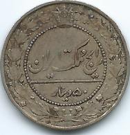 Iran - Mozaffar Al-Din - 50 Dinar - AH1332 (1914) - KM961 - Iran