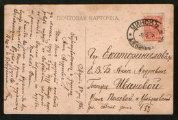 Russia 1916 Pc Railway Postmark Minsk Station (Belarus) - 1857-1916 Empire
