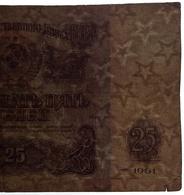 Soviet Union USSR 25 Rubles 1961 Error Inverted Watermark + Bonus - Russia