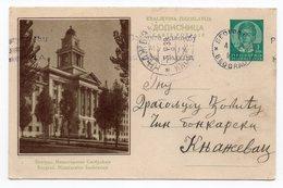 YUGOSLAVIA, SERBIA, BEOGRAD, TRANSPORT MINISTRY, 1938, 1 DINAR GREEN, USED, POSTAL STATIONERY - Serbia