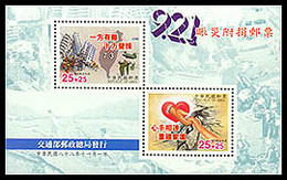1999 921 Earthquake Semi -Stamps S/s Helicopter Map Heart Hand Firefighter Geology Unusual - History