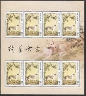 North Korea 2018 Stamps China New Year Zodiac Of Dog Stamp Minisheet - Corée Du Nord