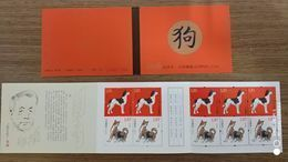 China Stamp 2018-1 Chinese Lunar Year Of Dog Zodiac Booklet SB-55 Stamps - 1949 - ... Volksrepublik