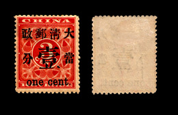 China, 1897 Red  1c/3c  Revenue Stamp, MLH * - Nuovi