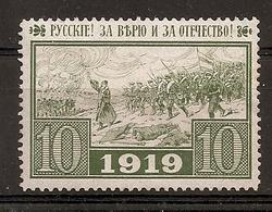 Russia Russie Civil War 1919 MH - Russia & URSS