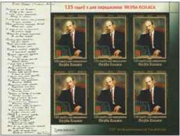 2017 Belarus -135 Years Of J. Kolas Birthday - Belorussian Poet And Writer -Sheetlet MNH** Mi KB 1217 - Belarus