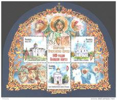 2017 Belarus -1025 Years Of Polotsk Diocese - Sofia Of Polotsk - MS - MNH** Mi B 155 - Churches Of Polotsk And Vitebsk - Belarus
