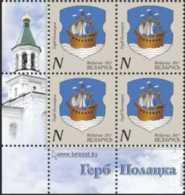 2017 Belarus - Coat Of Arms Of Polatsk -Ship In White Waters - Block Of 4 Botomo Left - MNH** MI 1205 - Belarus
