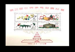 China,  The 26th Tennis Table Block  , MNH** - 1949 - ... Repubblica Popolare