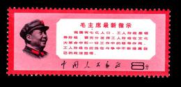 China, 1967, Mao Revolution, MNH** - 1949 - ... Repubblica Popolare