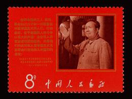 China, 1968  Mao Revolution ,SC#991, MNH** - 1949 - ... Repubblica Popolare