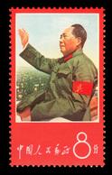 China, 1967 Mao Revolution ,SC#938, MNH** - Nuovi
