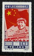 China, 1950 , Rare Stamp ,CV $375 , MNH** - 1949 - ... Repubblica Popolare