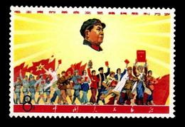 China, Mao Revolution, SC #982 , MNH** - 1949 - ... Repubblica Popolare