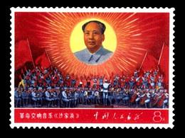China, Mao Revolution,Scott #986  , MNH** - 1949 - ... Repubblica Popolare