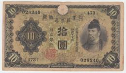 JAPAN 10 YEN 1930 VG+ Pick 40a 40 A (BLOCK 473) - Japan