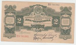 Russia 2 Chervonetz 1928 VF+ Pick 199c  199 C - Russia