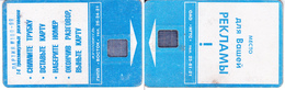Phonecard   Russia. Novosibirsk  14  Х 3 Units Overturn 1999 - Russie