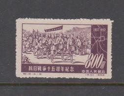 China People's Republic SG 1559 1952 15th Anniversary Japan War, $ 800 Plum, Mint - 1949 - ... People's Republic