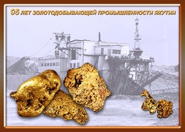 Russia 2019 Postal Stationery Card 95 Years Of The Gold Mining Industry Of Yakutia - Factories & Industries