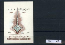 Syrien, Xx, UAR Block V3 - Syrien