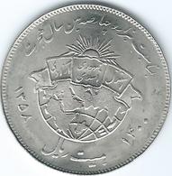 Iran - 20 Rials - SH1358 (1979) - 1400th Anniversary Of Hegira - KM1244 - Iran