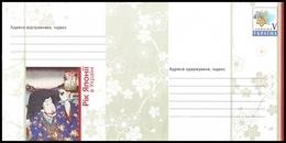 UKRAINE 2017 (T-0278). THE YEAR OF JAPAN IN UKRAINE. Paintings By Utagawa Kunisada. Postal Stationery Stamped Cover (**) - Oekraïne