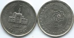 Iran - 2000 Rial - SH1389 (2010) - Central Bank (KM1276) & SH1391 (2012) - Master Plan (KM1288) - Iran