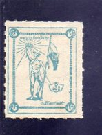BIRMANIE OCC. JAPONAISE 1943 SANS GOMME - Myanmar (Birmanie 1948-...)