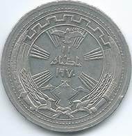 Iraq - Republic - AH1391 (1971) - 250 Fils - 1st Anniversary Of Peace With The Kurds - KM131 - Iraq