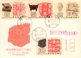FORMOSA - TAIWAN. Cover 1st. Day. Year 1979. Postal History. - 1945-... República De China