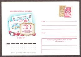 1977.11.16  Postal Cover With Printed Original Stamp - 1923-1991 URSS