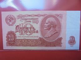 RUSSIE 10 ROUBLES 1961 CIRCULER - Russia