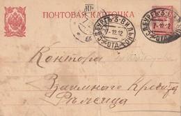 RUSSIE 1912   ENTIER POSTAL/GANZSACHE/POSTAL STATIONERY CARTE  AVEC CACHET FERROVIAIRE/ZUGSTEMPEL - 1857-1916 Empire