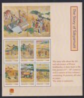 G631. Ghana - MNH - Art - Paintings - Japanese - Arts